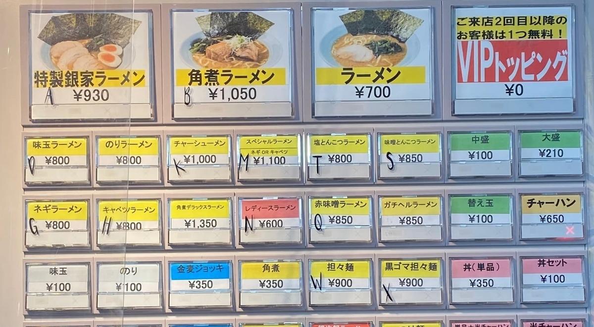 銀家日吉本店 券売機アップ