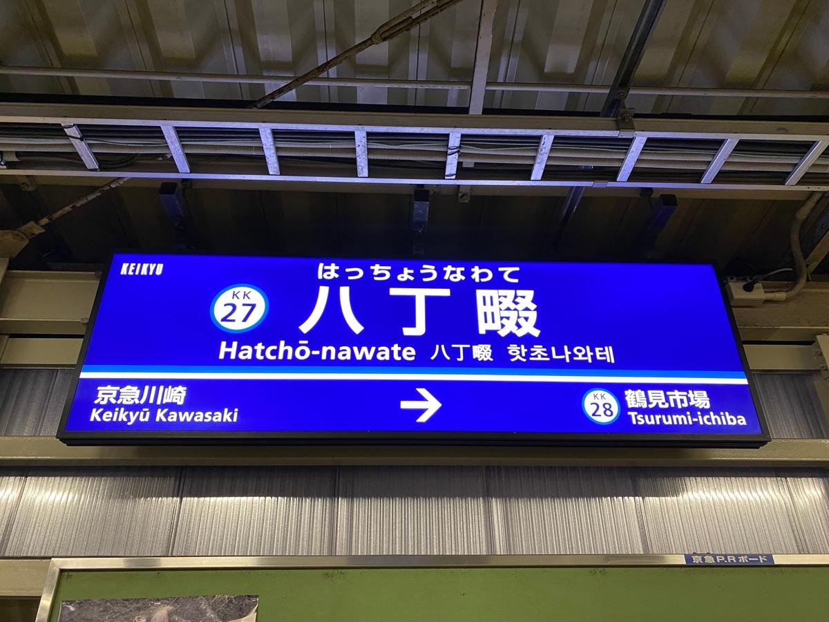 京急本線「八丁畷駅」