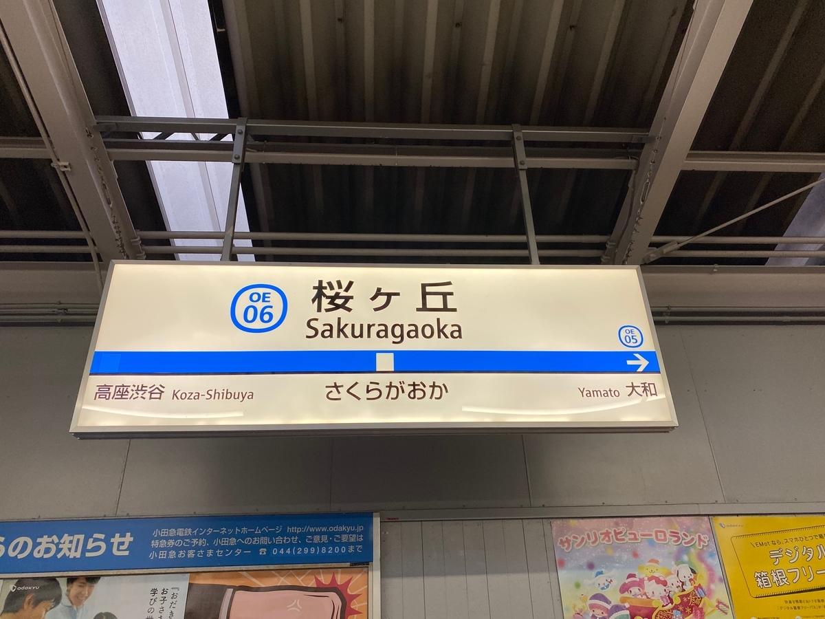 小田急江ノ島線「桜ヶ丘駅」