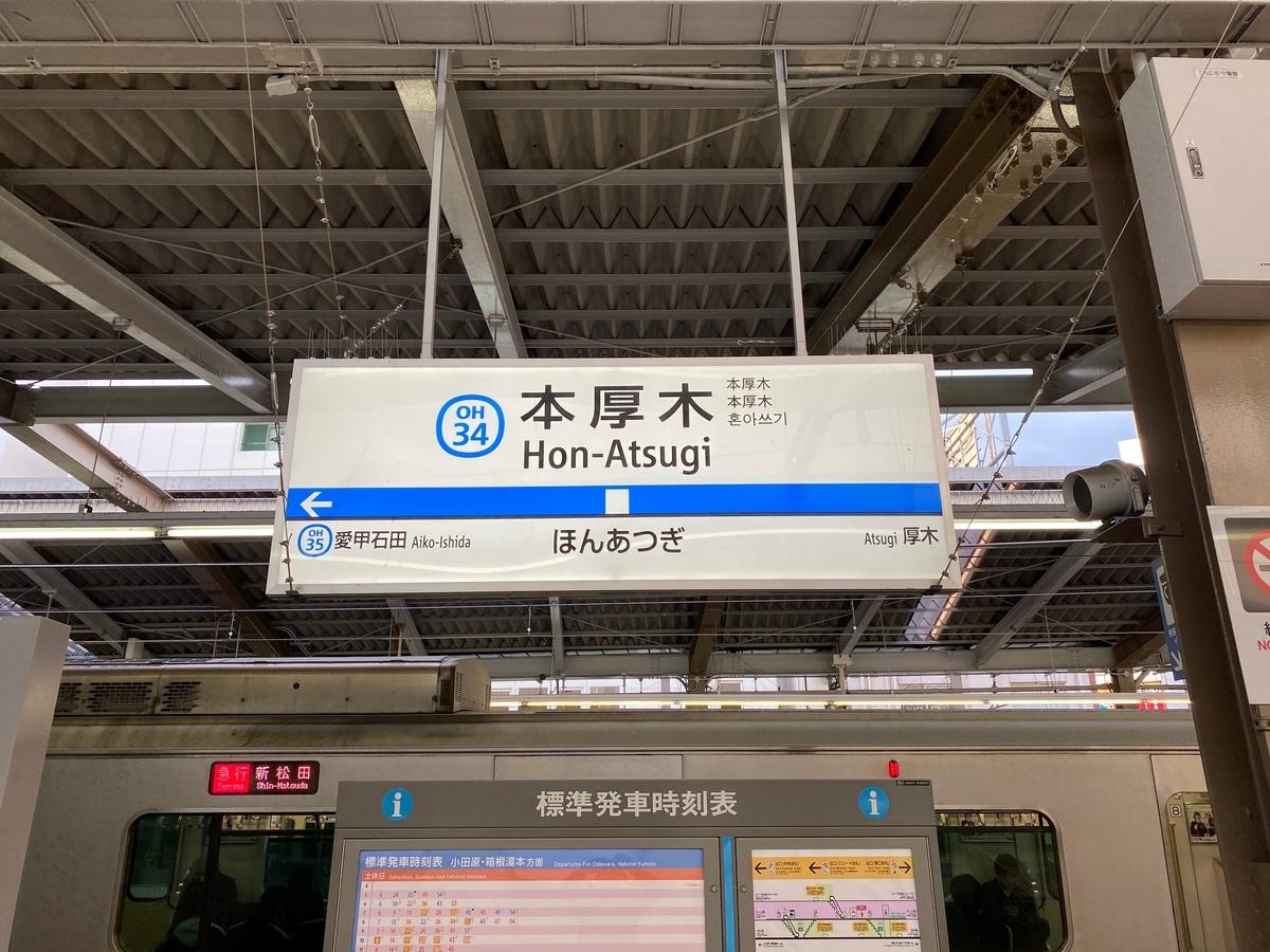 小田急小田原線「本厚木駅」