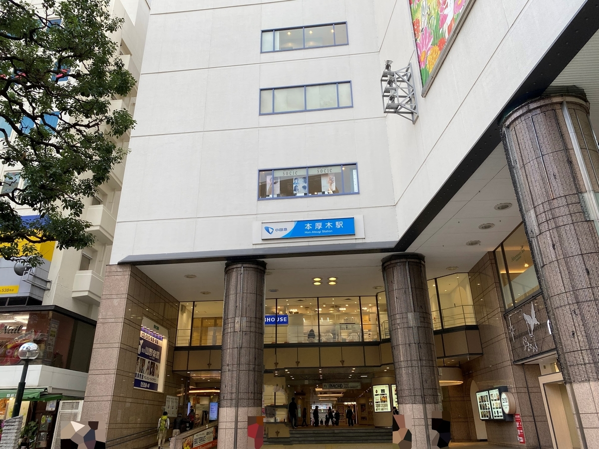 本厚木駅北口