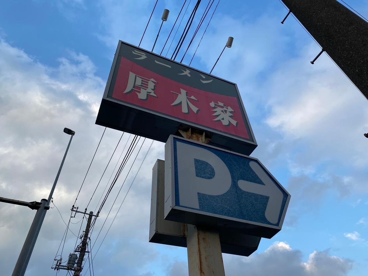 厚木家 駐車場