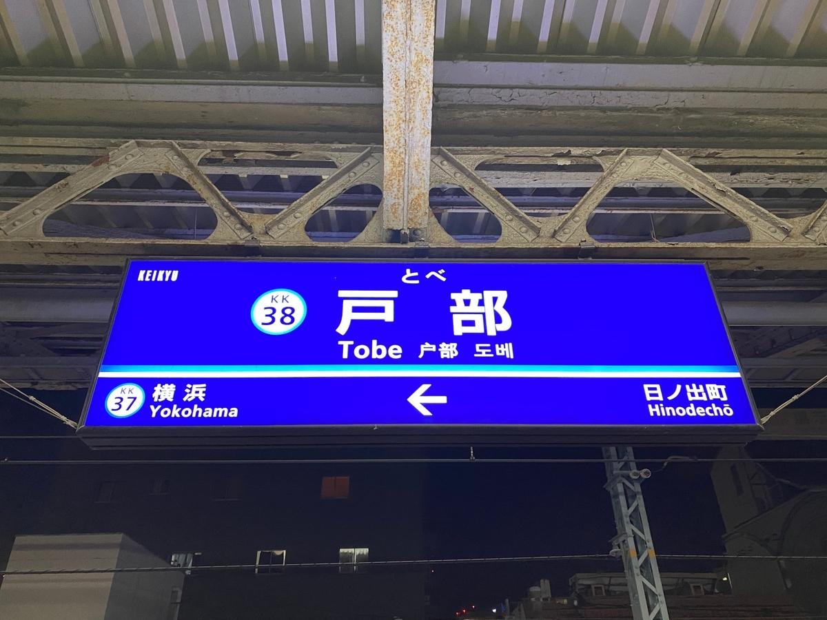 京急本線「戸部駅」