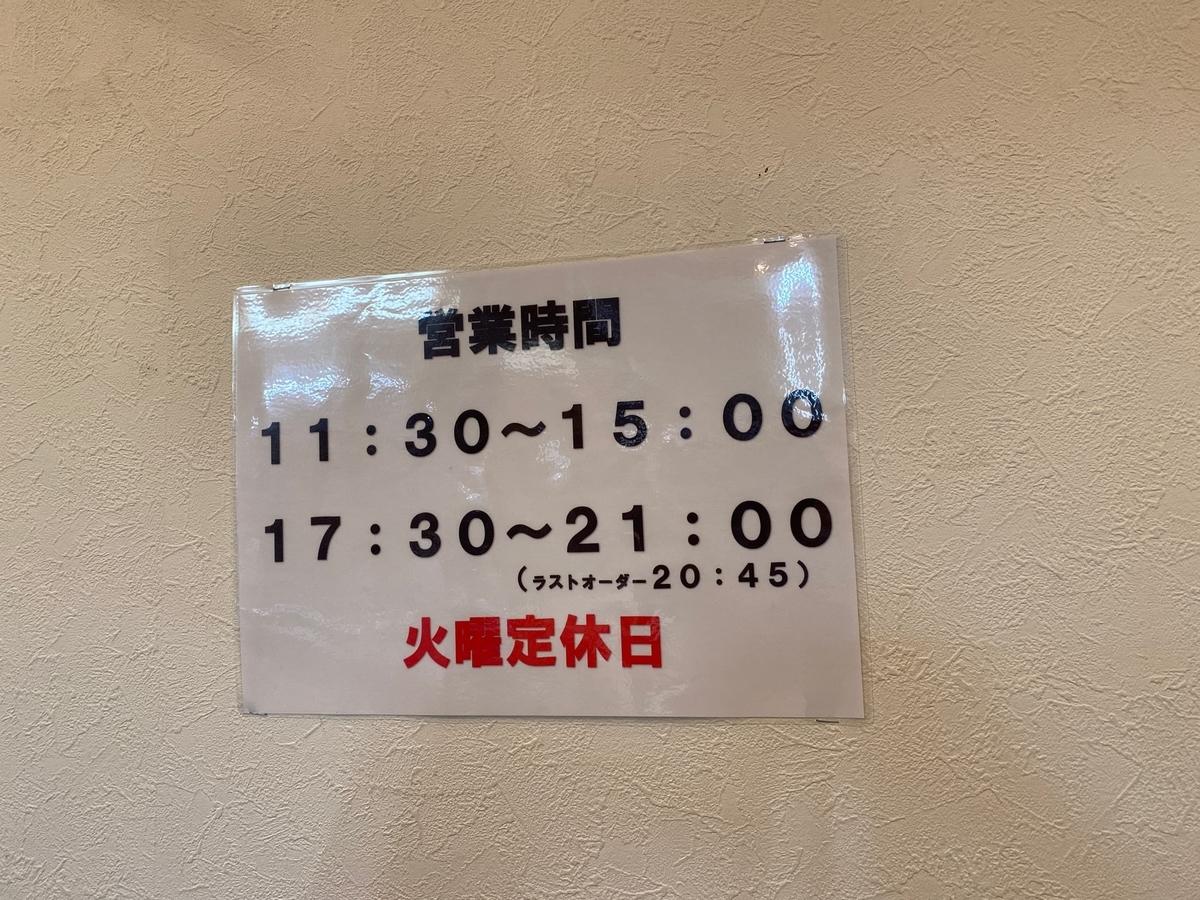 麺屋だるま家 営業時間