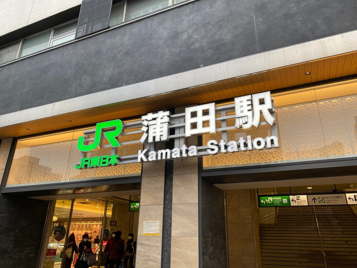 JR「蒲田駅」