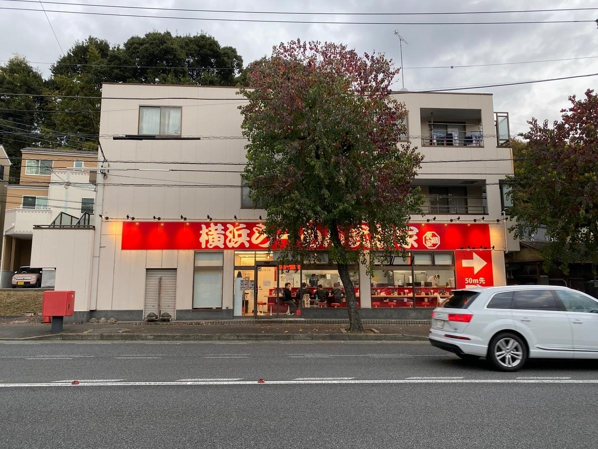 武蔵家東名川崎店