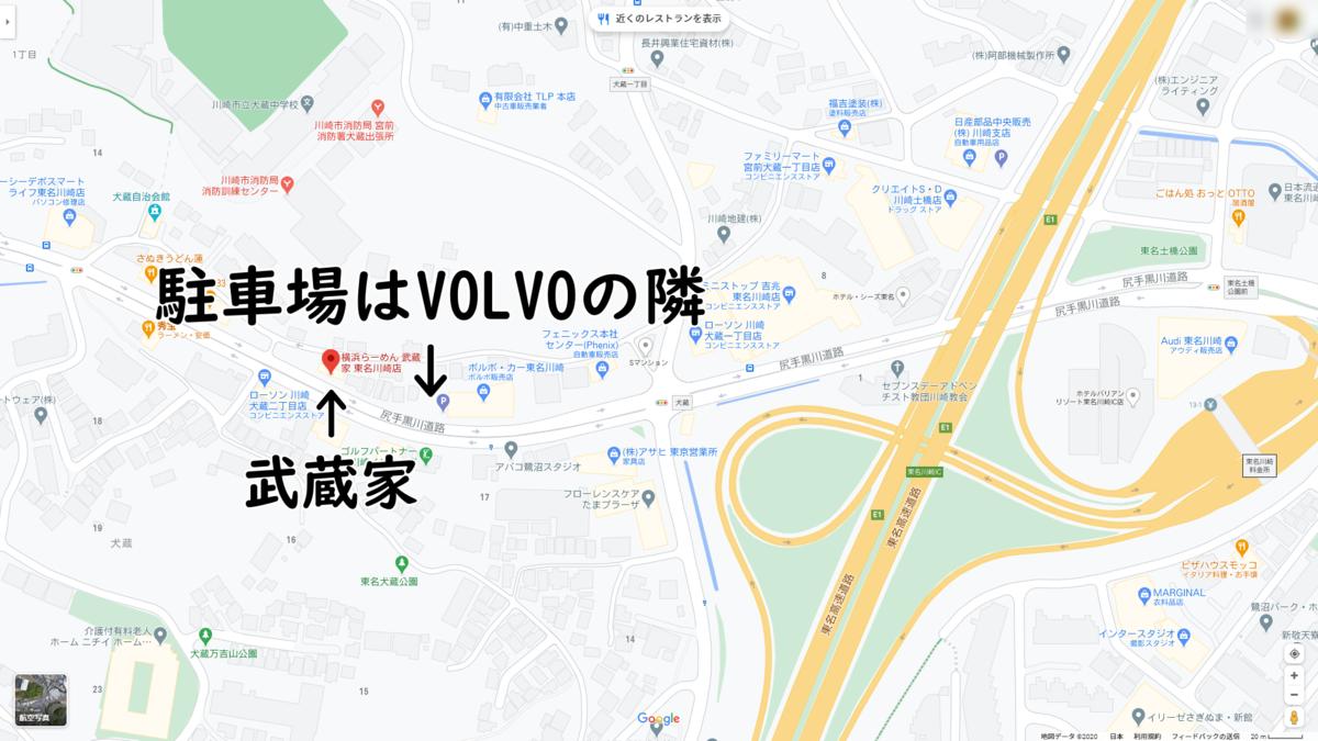 武蔵家東名川崎店 駐車場