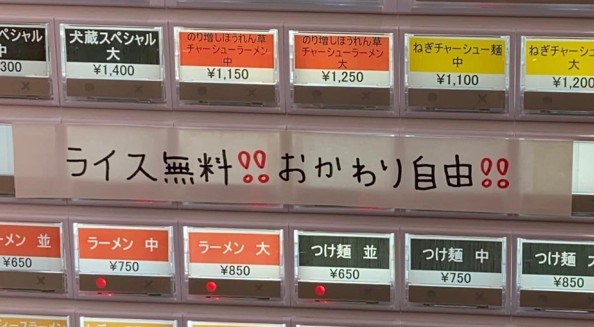 武蔵家東名川崎店 券売機