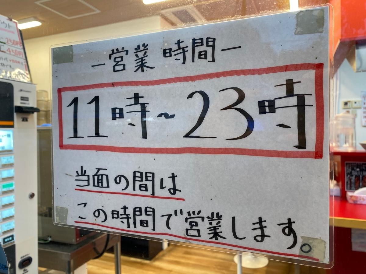 武蔵家東名川崎店 営業時間