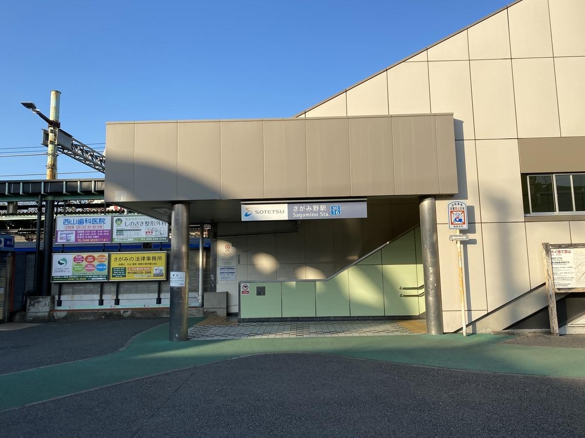 相鉄本線「さがみ野駅」