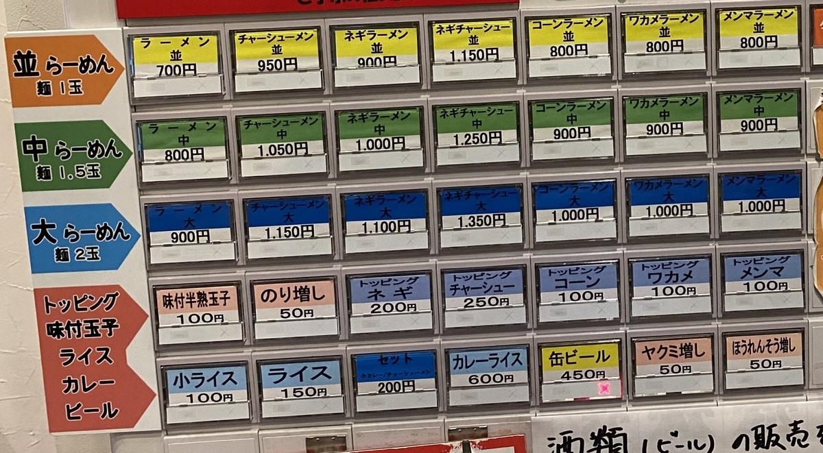 千家川崎店 券売機