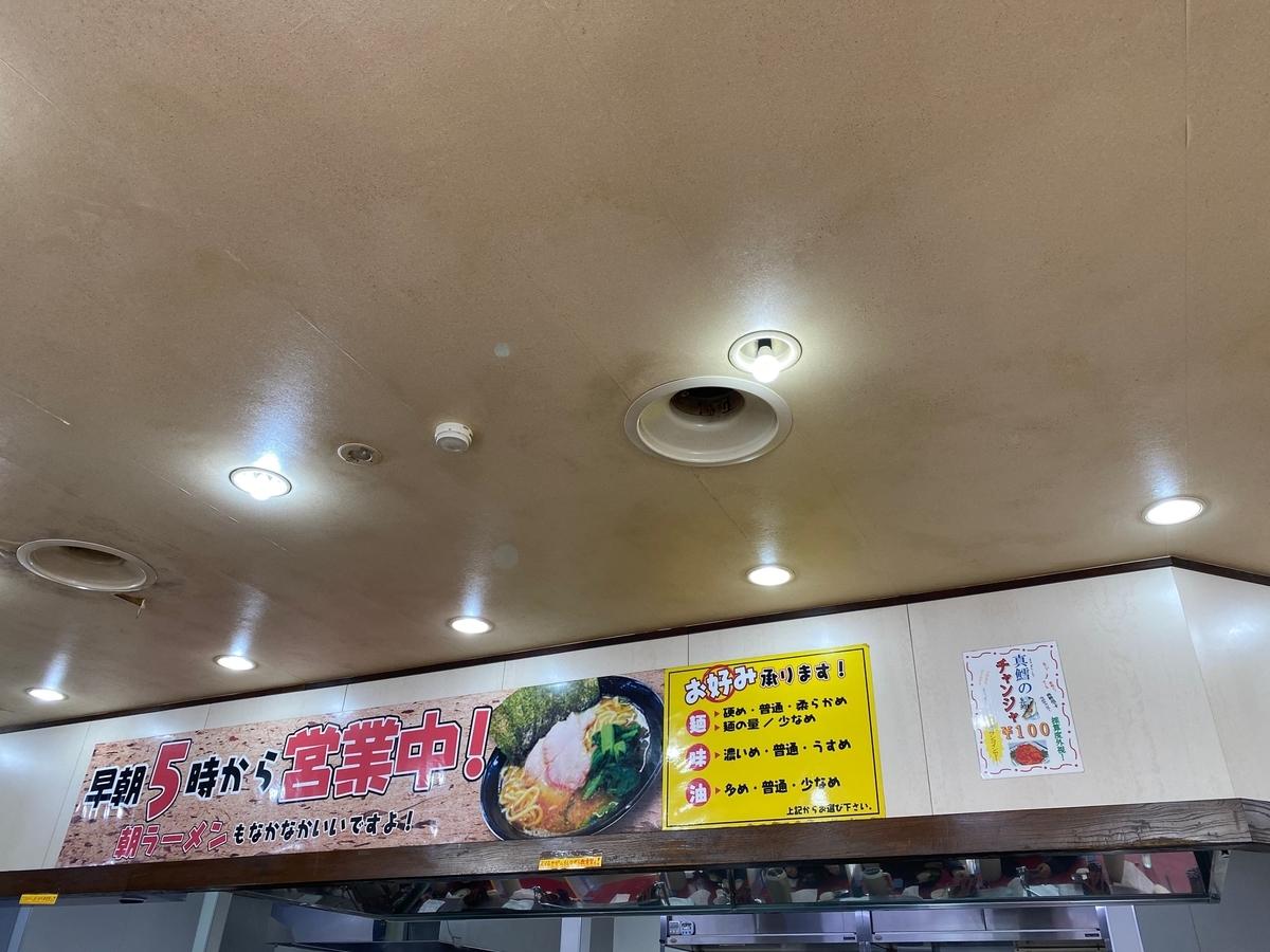 杉田家千葉店 カウンター上部
