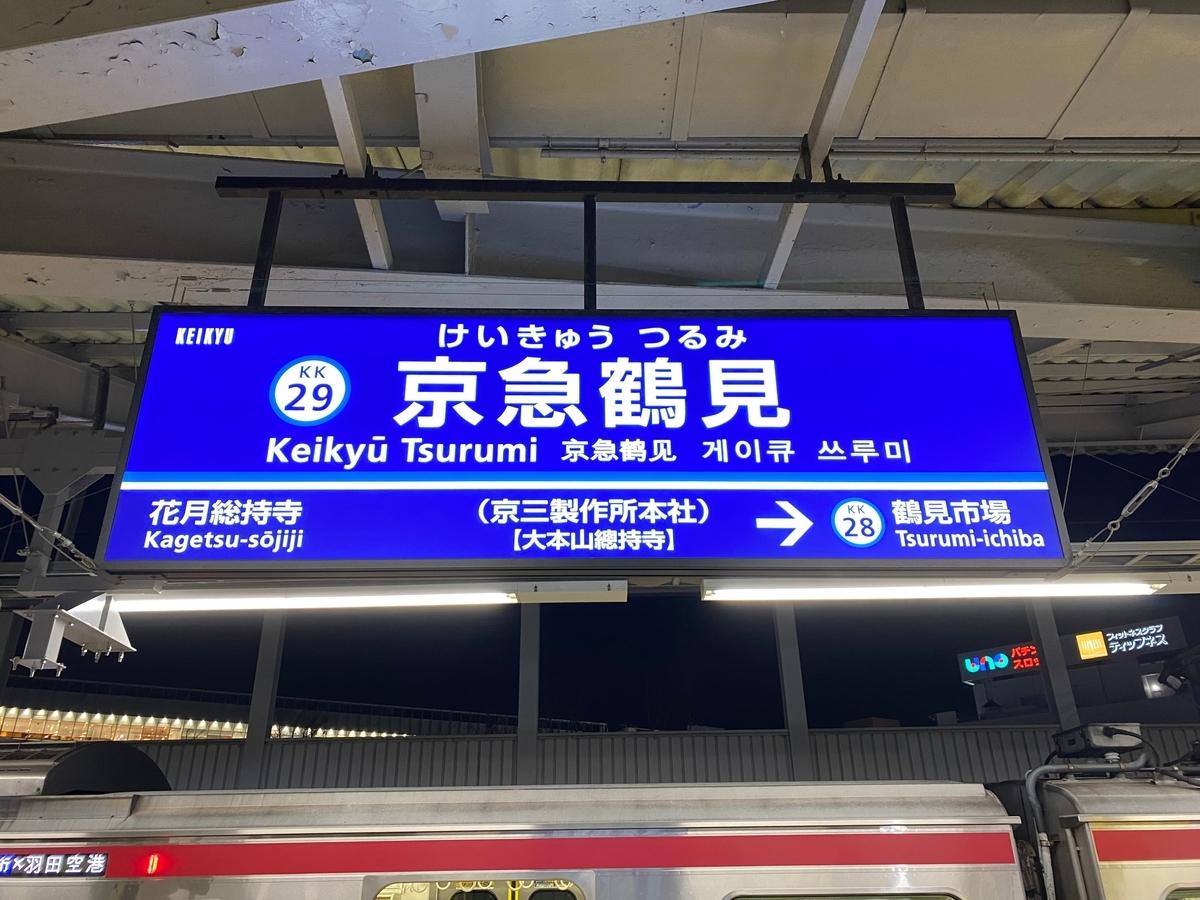 京急本線「京急鶴見駅」