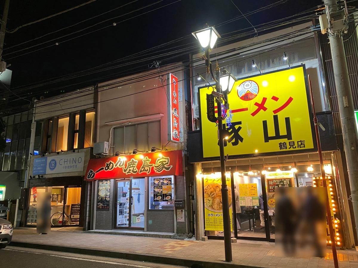 鹿島家鶴見本店 外観