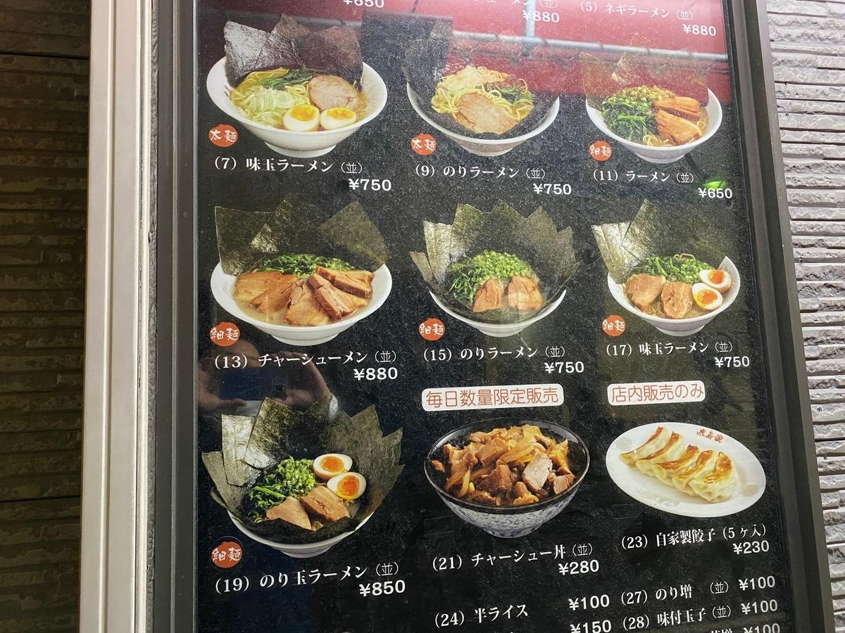 鹿島家鶴見本店 店頭メニュー