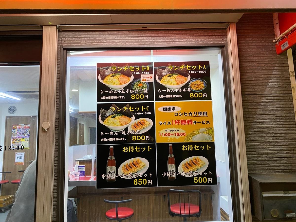 鹿島家鶴見本店 店頭メニューランチセット