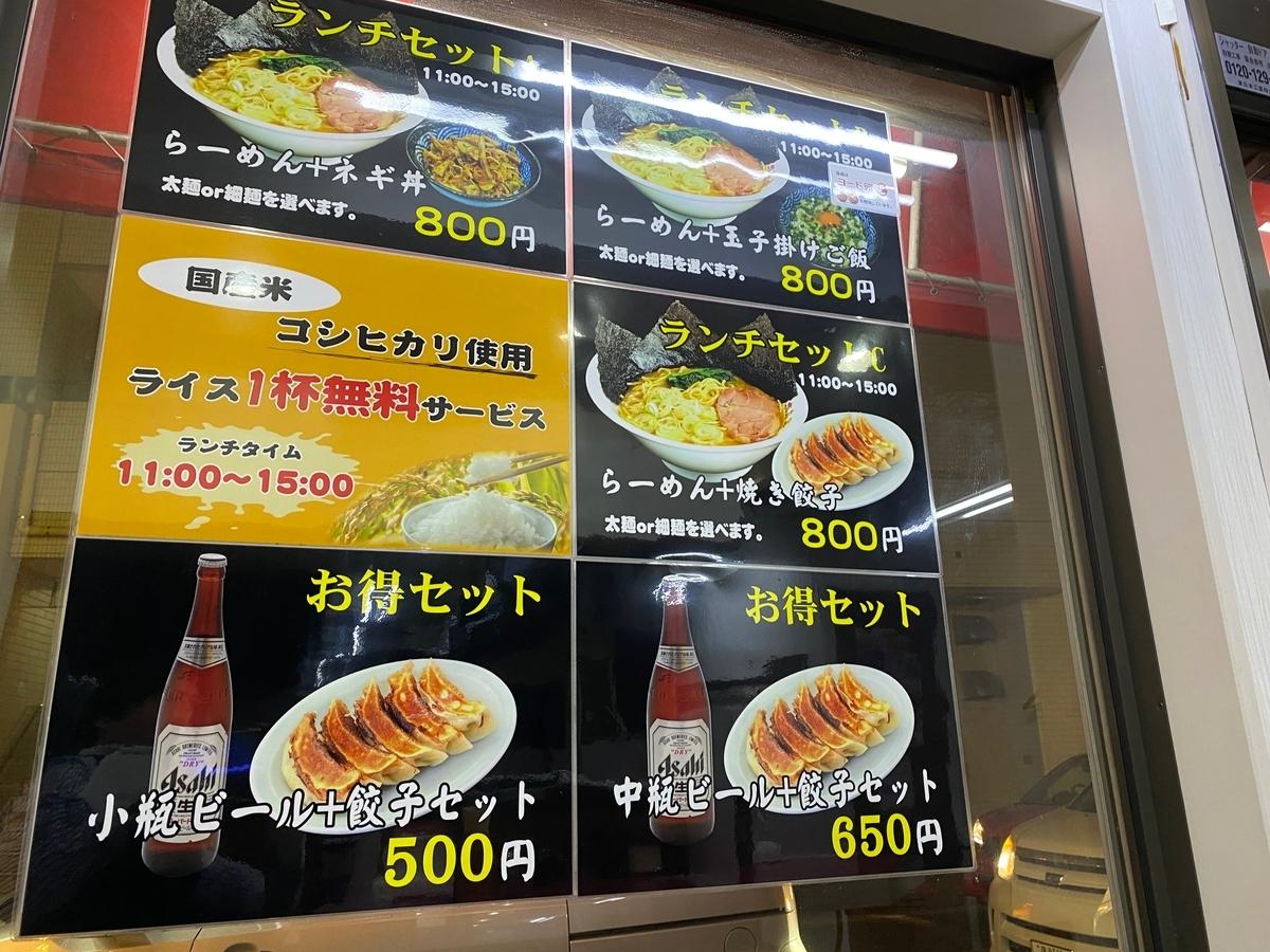 鹿島家鶴見本店 店内メニュー