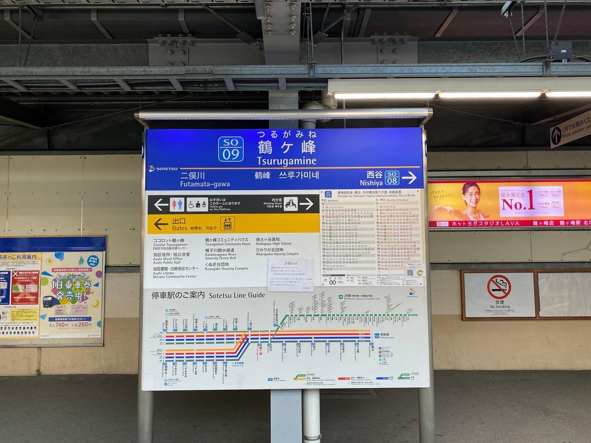 相鉄本線「鶴ヶ峰駅」