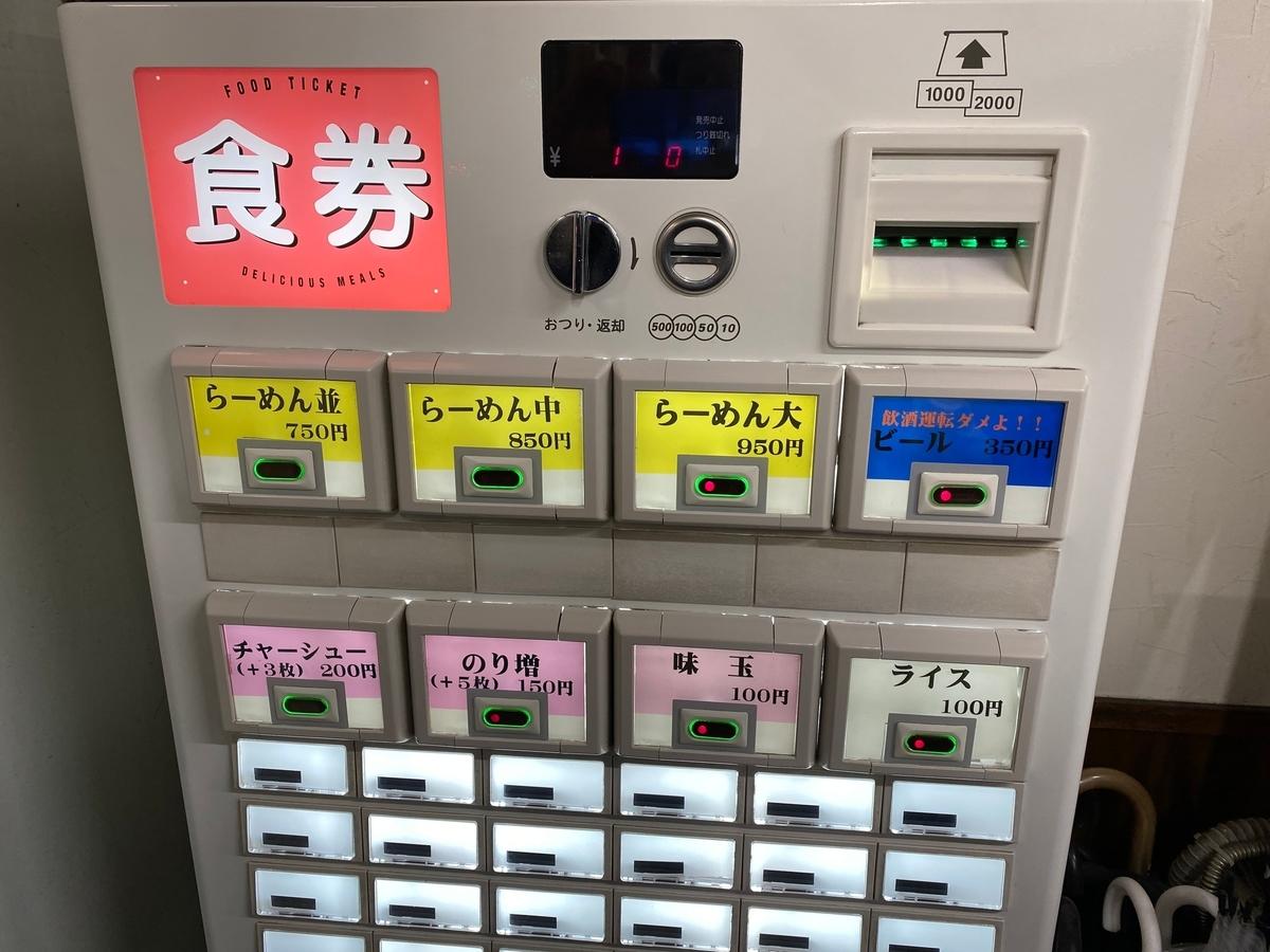 寿々㐂家 券売機