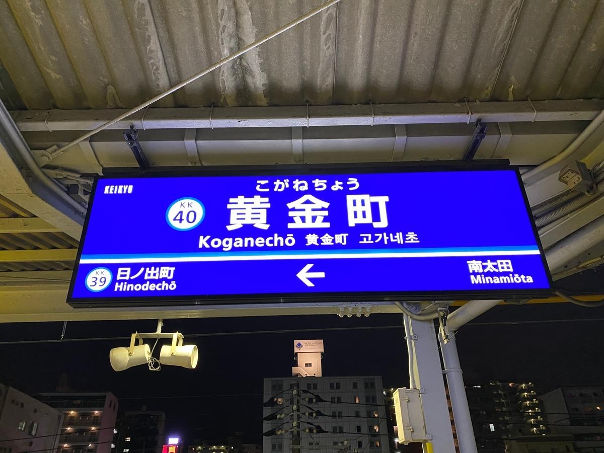 京急本線「黄金町駅」