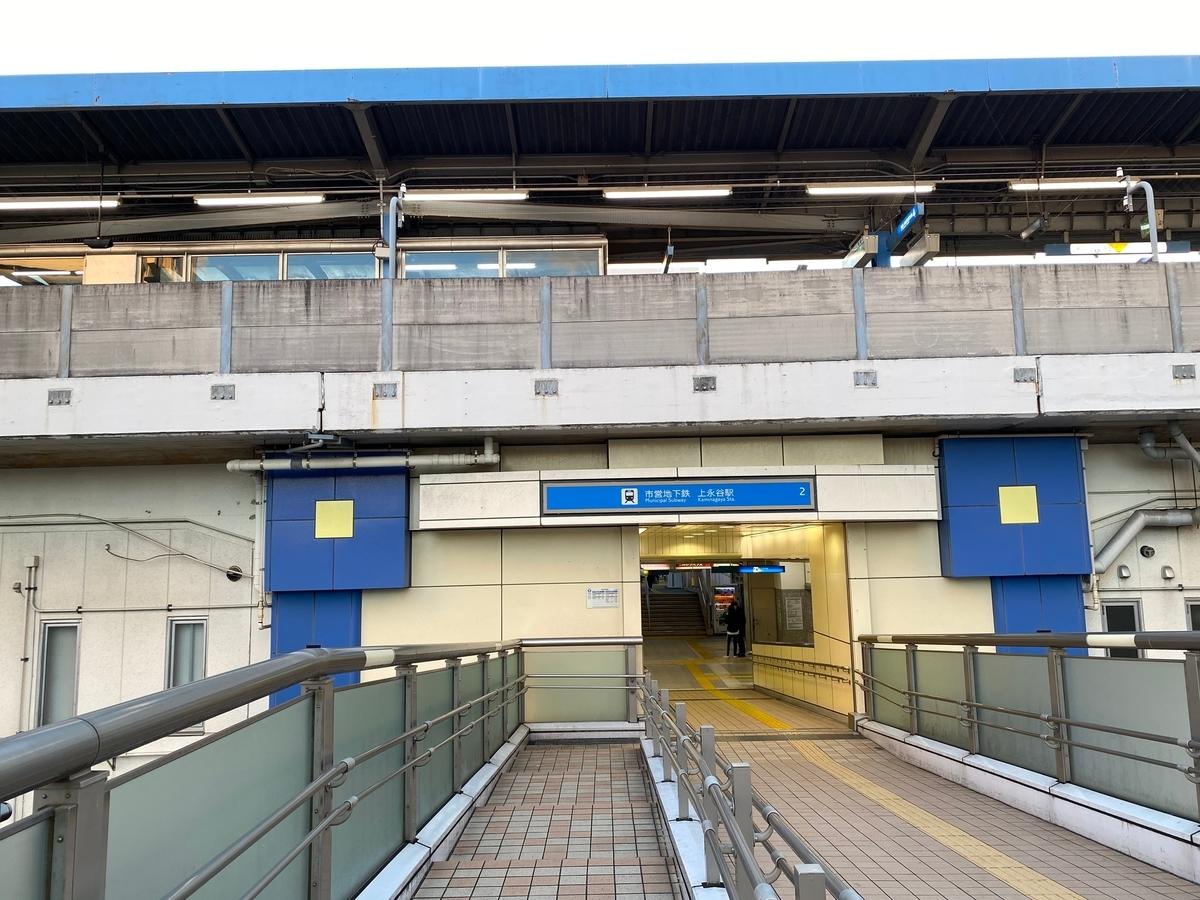 横浜市営地下鉄ブルーライン「上永谷駅」2番出口