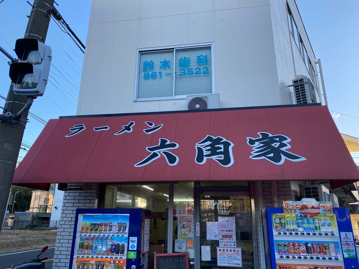 六角家戸塚店 看板
