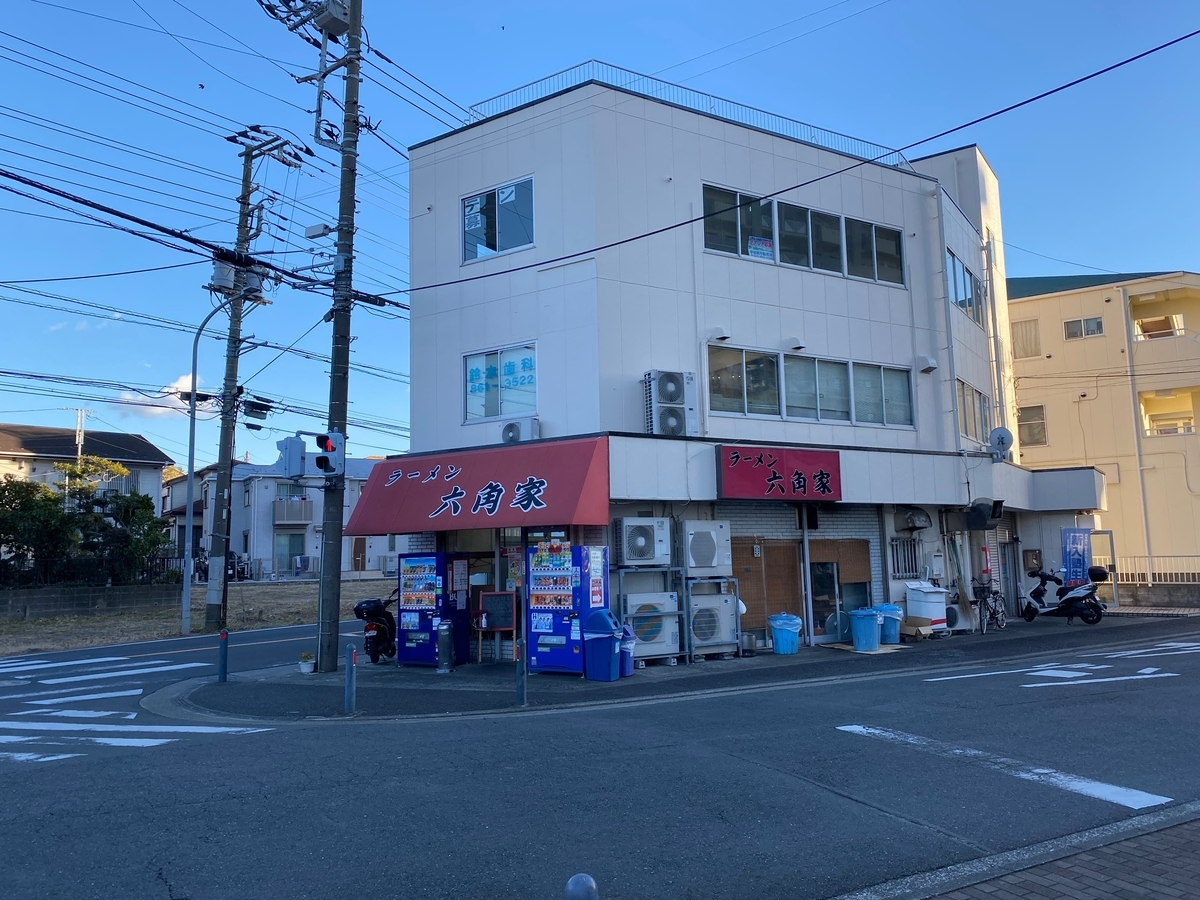 六角家戸塚店 外観