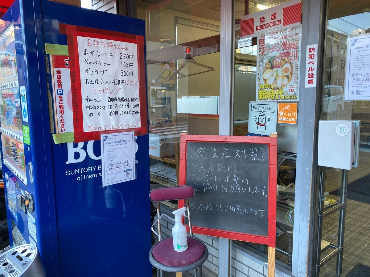 六角家戸塚店 入り口にはアルコール消毒液