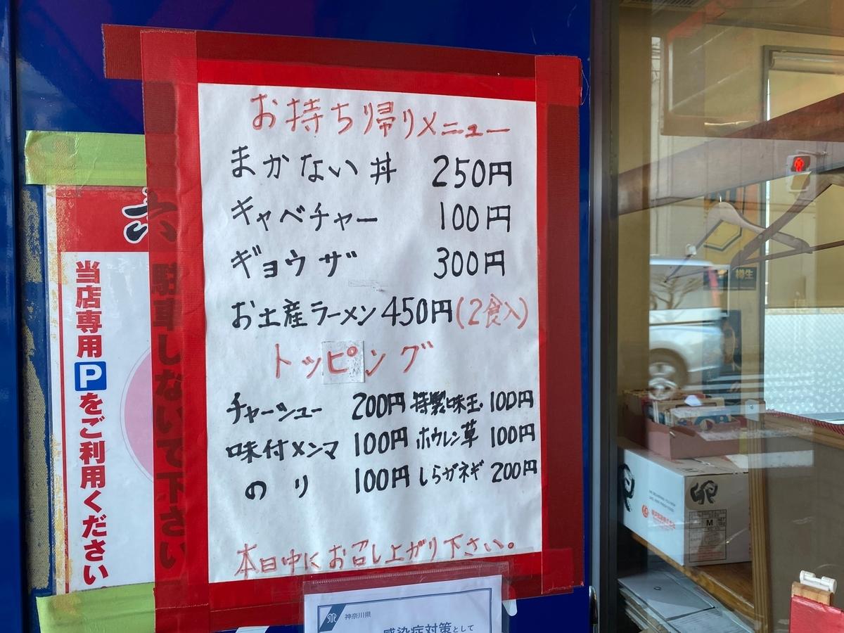 六角家戸塚店 テイクアウトメニュー
