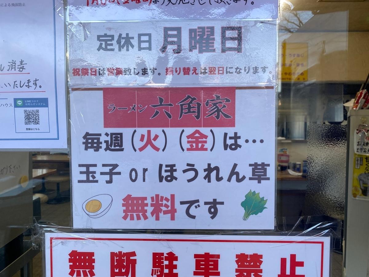 六角家戸塚店 火金は玉子かほうれん草が無料