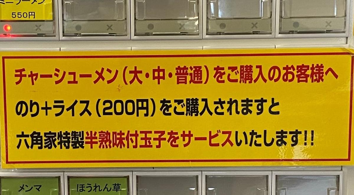 六角家戸塚店 券売機
