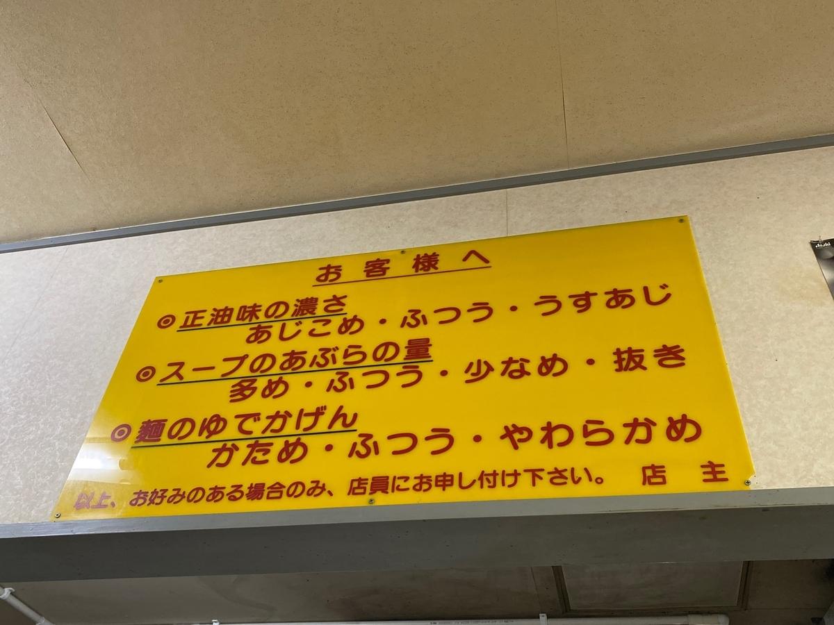 六角家戸塚店 味のお好み表