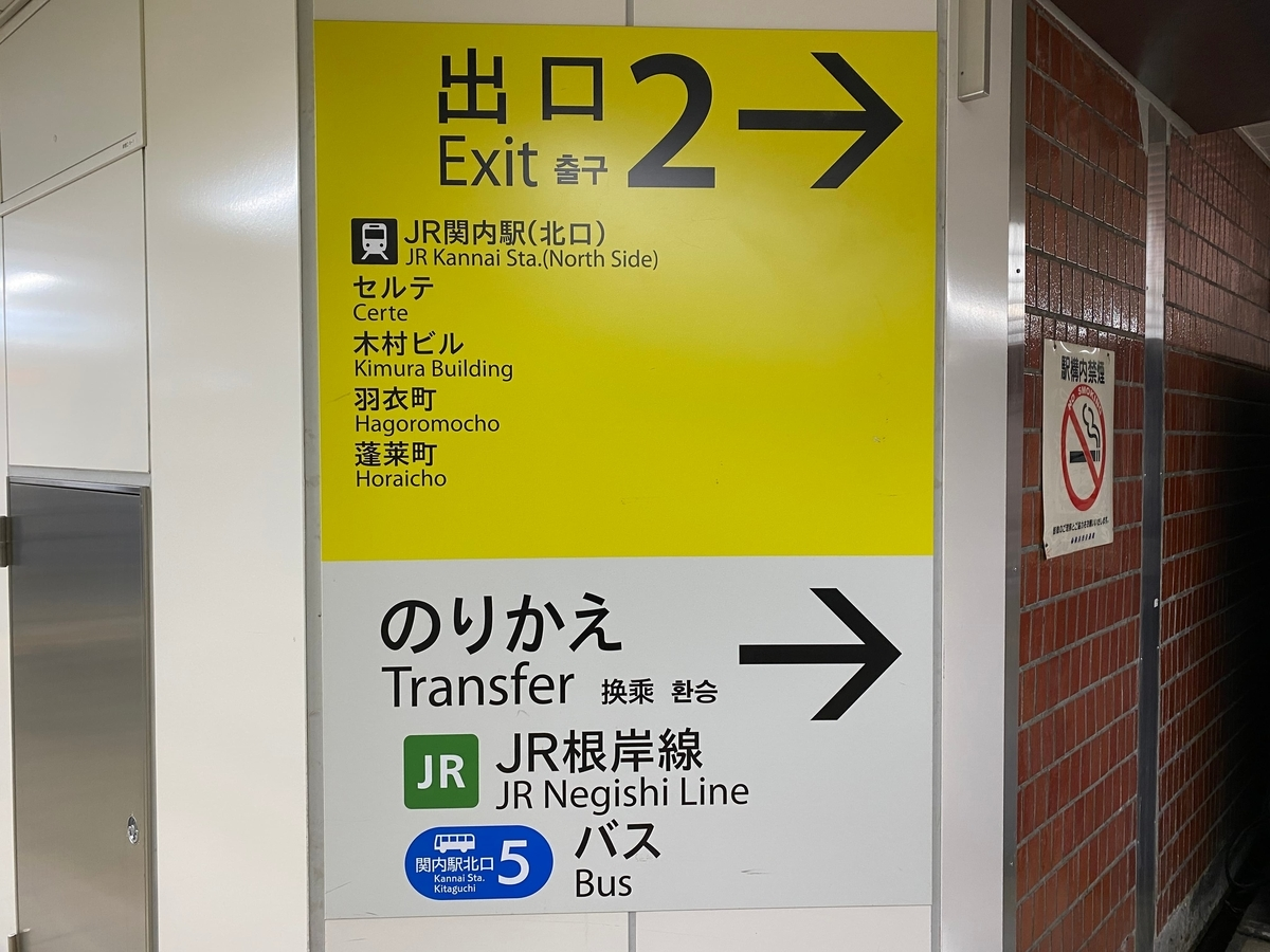 横浜市営地下鉄ブルーライン「関内駅」2番出口