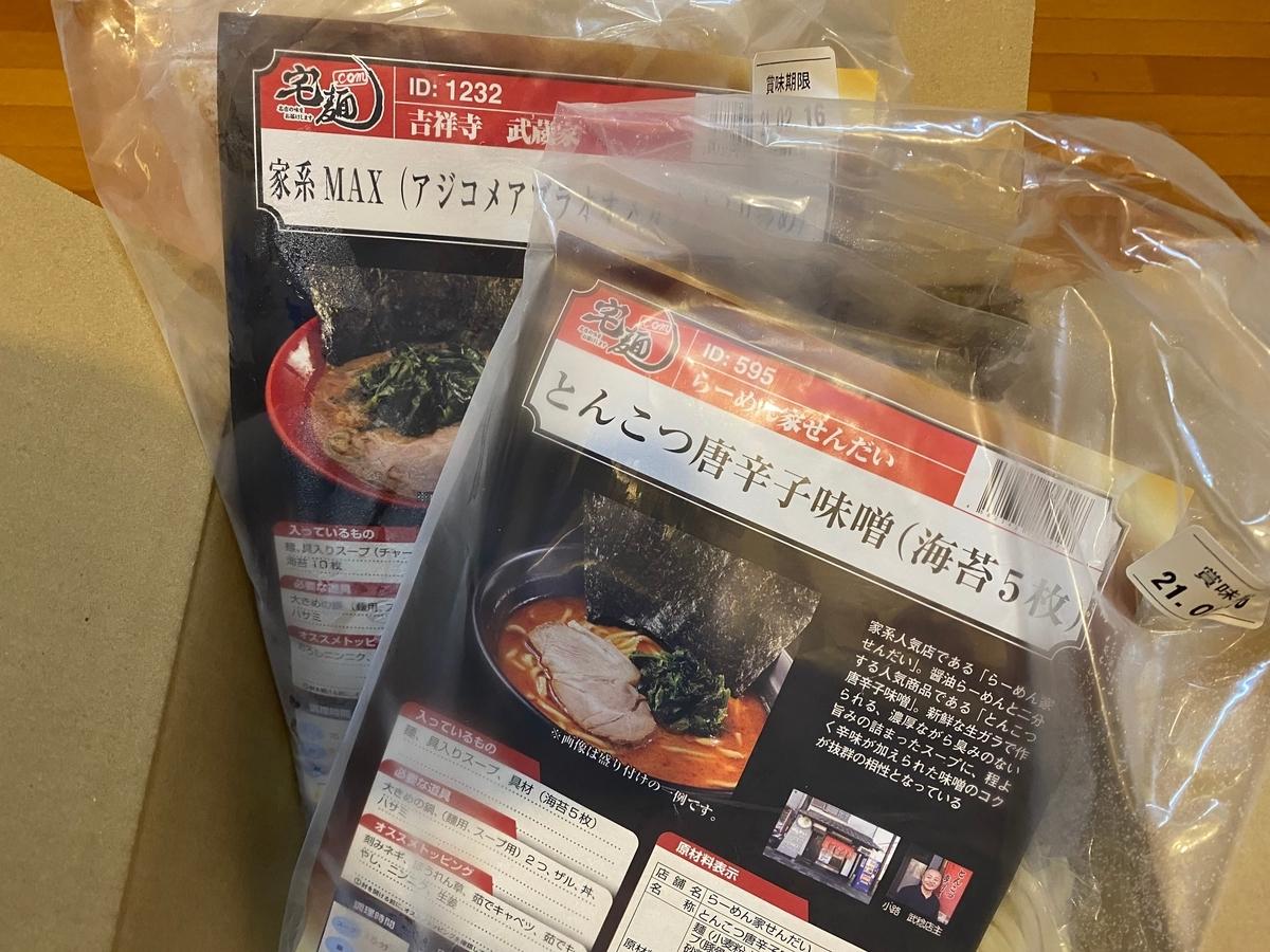 宅麺 今回の注文