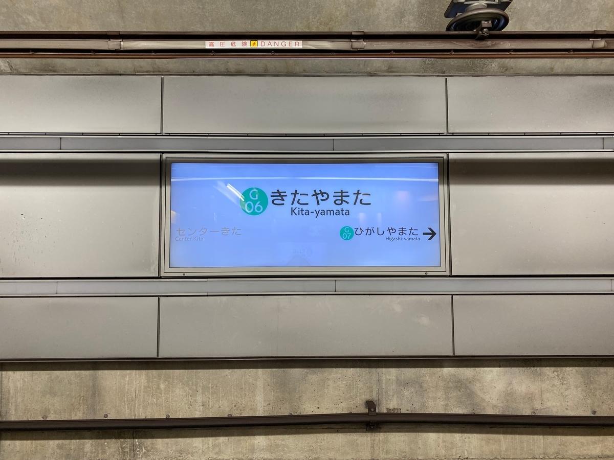 横浜市営地下鉄グリーンライン「北山田駅」
