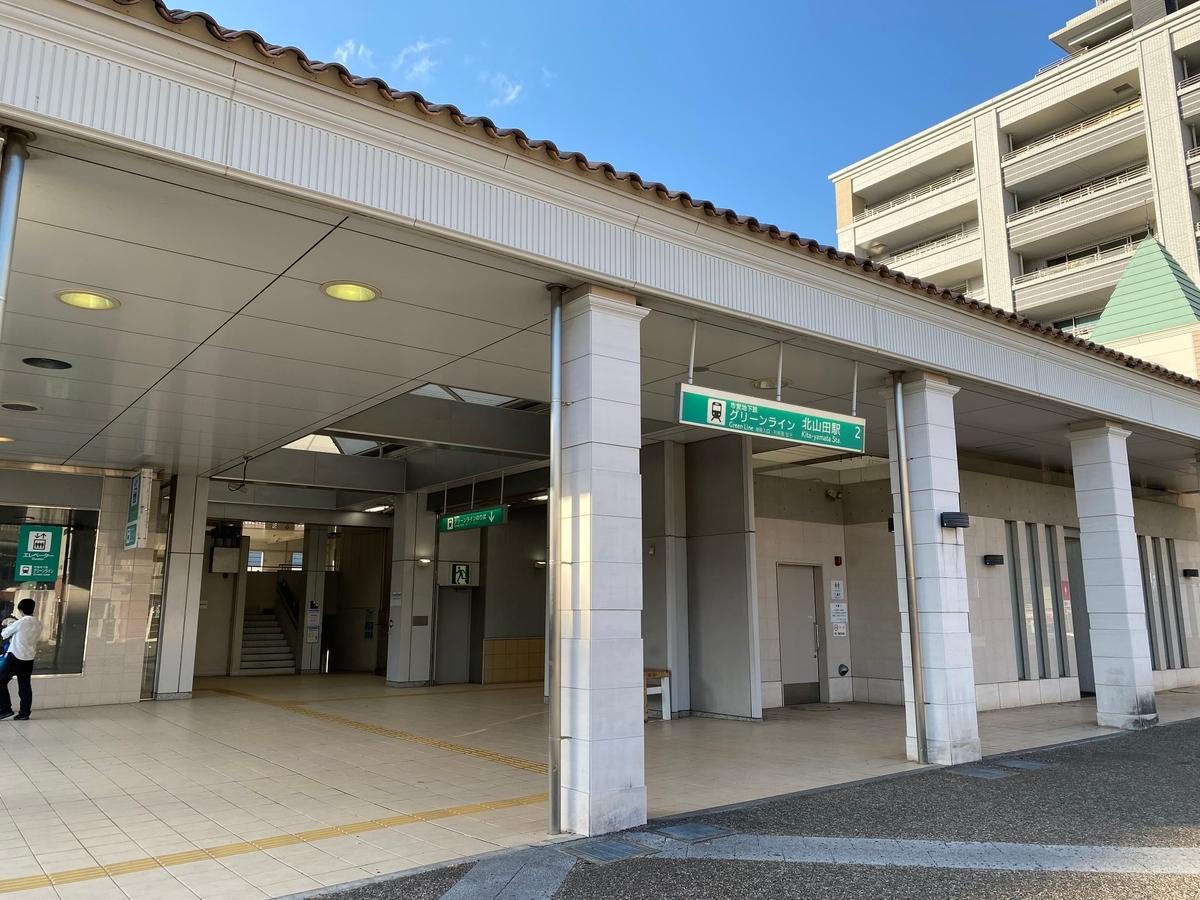 横浜市営地下鉄グリーンライン「北山田駅」2番出口