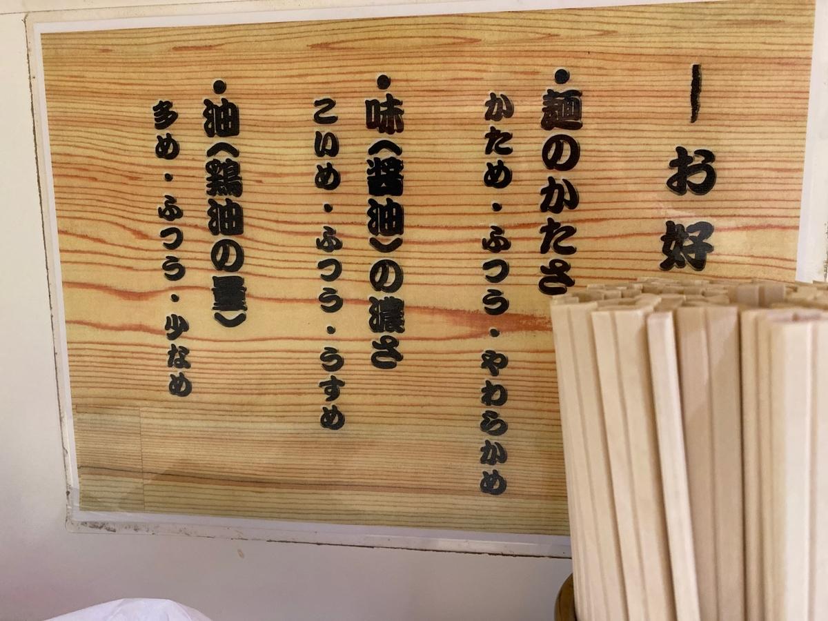 武虎家綱島店 味のお好み表
