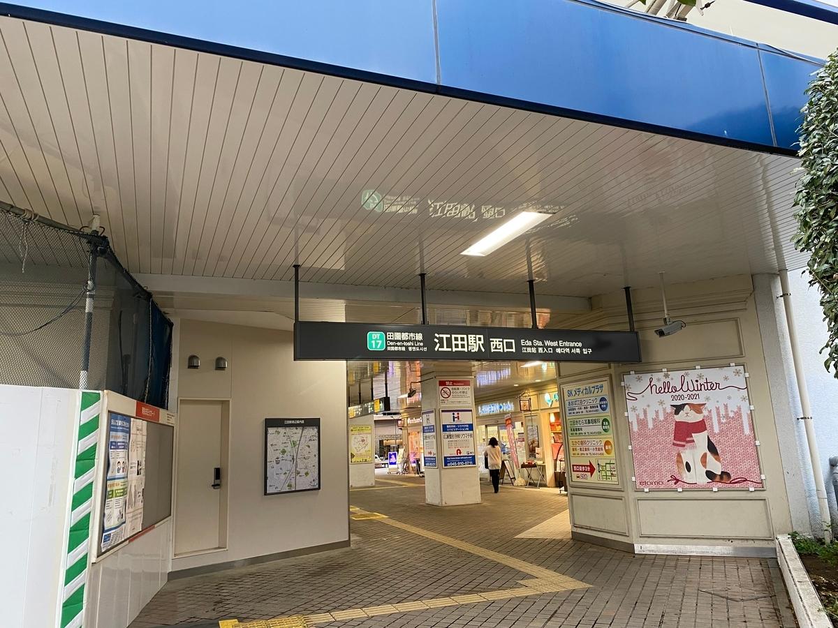 江田駅西口