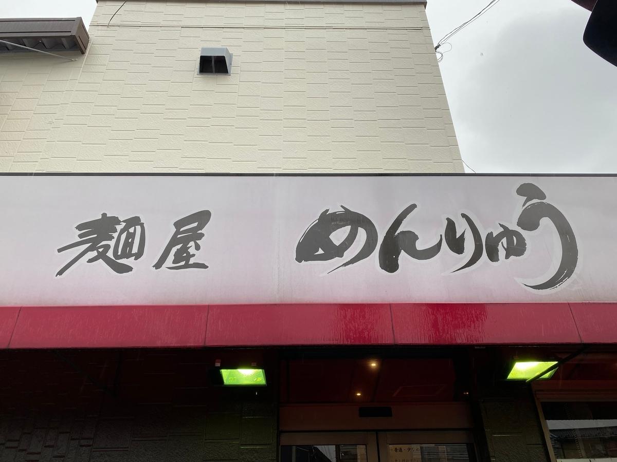 麺屋めんりゅう 看板