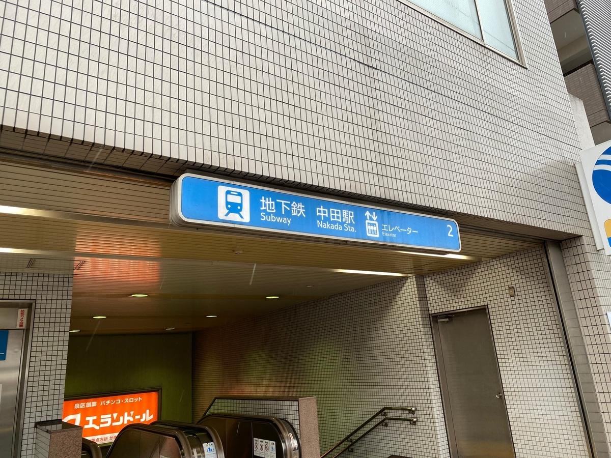 横浜市営地下鉄ブルーライン「中田駅」2番出口