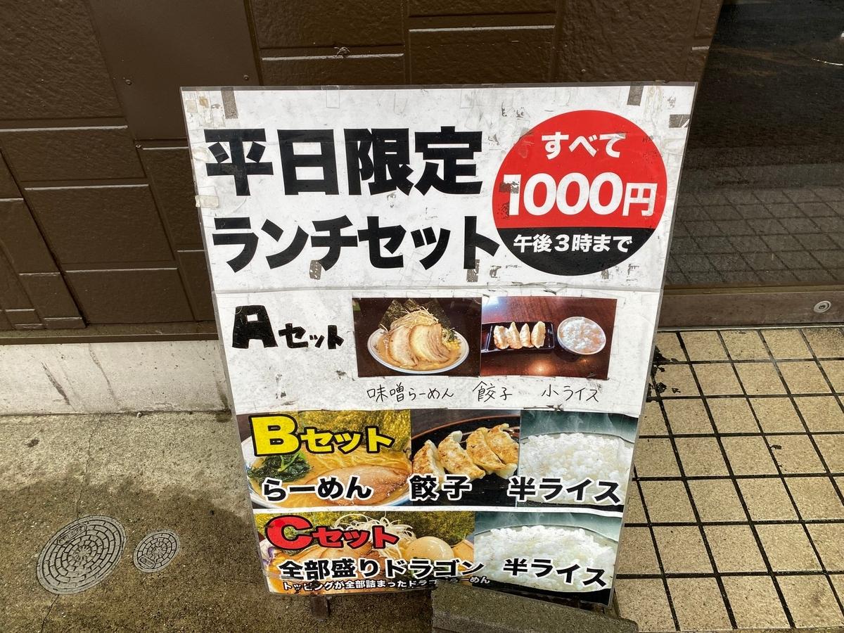 麺屋めんりゅう 平日限定ランチセット
