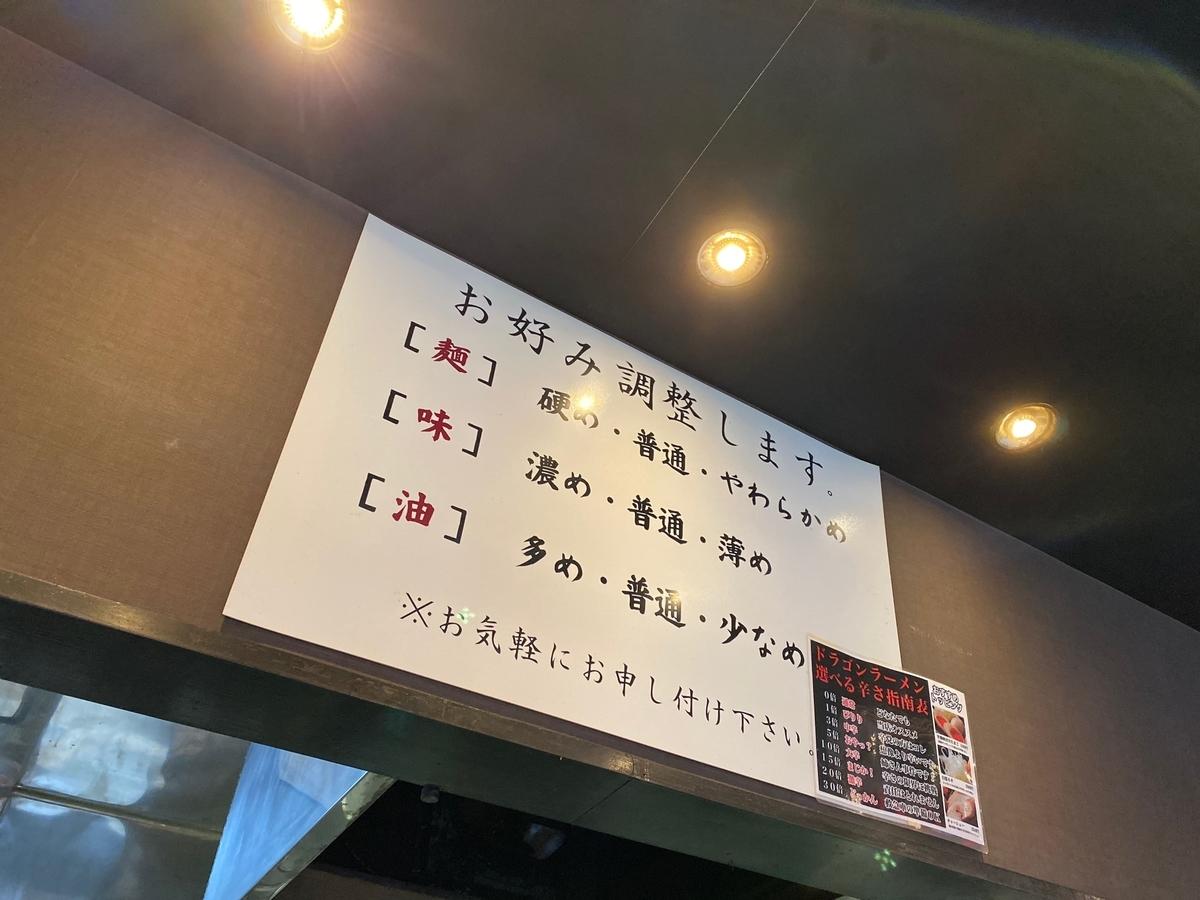麺屋めんりゅう 味のお好み表