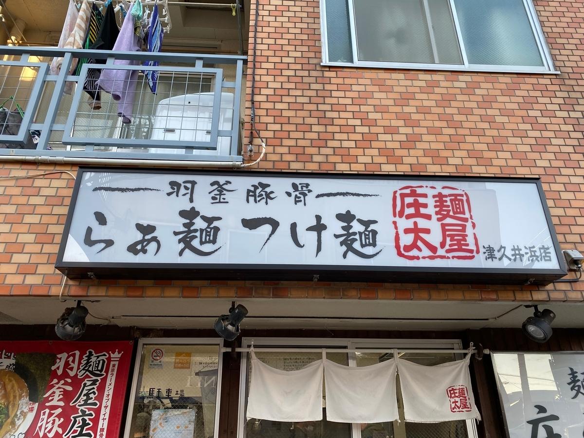 麺屋庄太津久井浜店 看板