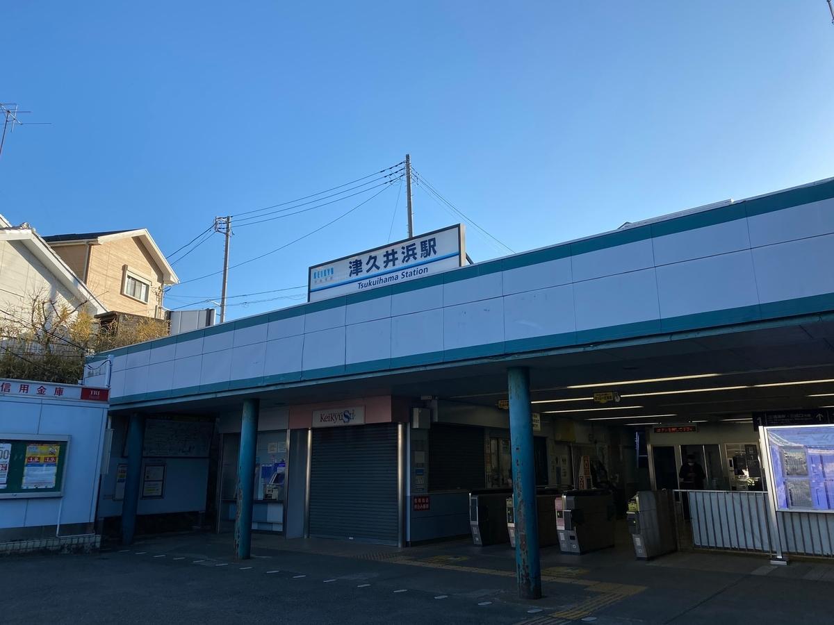 京急久里浜線「津久井浜駅」