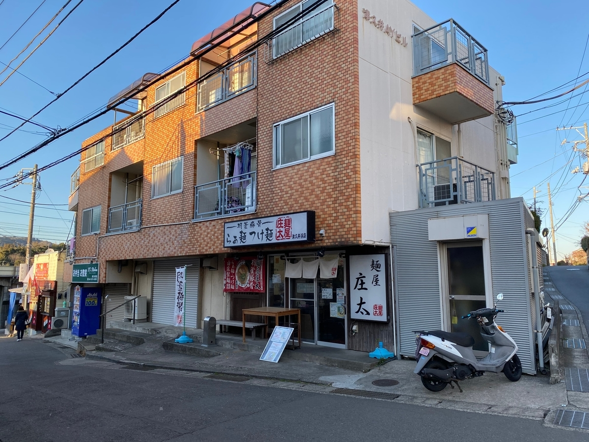 麺屋庄太津久井浜店 外観
