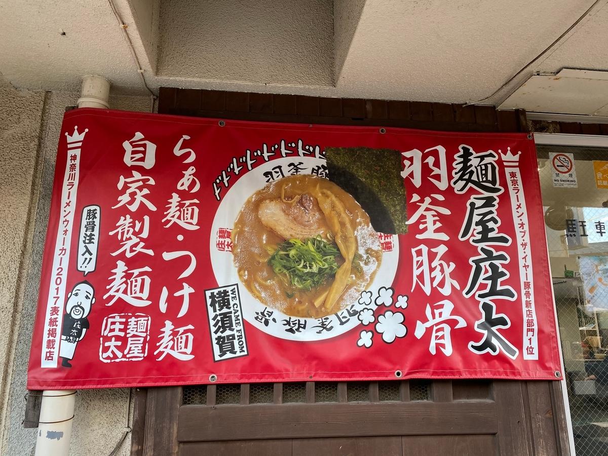 麺屋庄太津久井浜店 垂れ幕