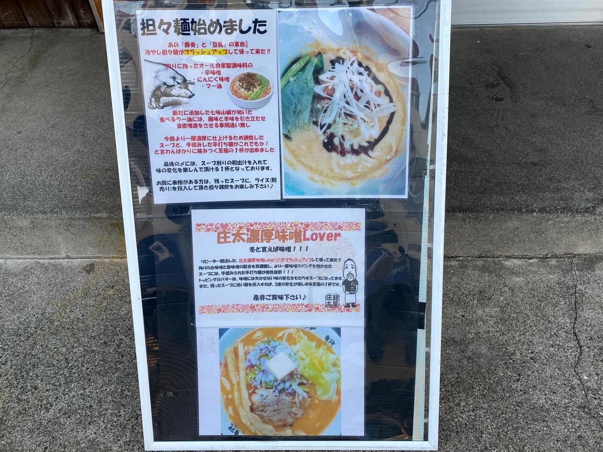 麺屋庄太津久井浜店 店頭看板