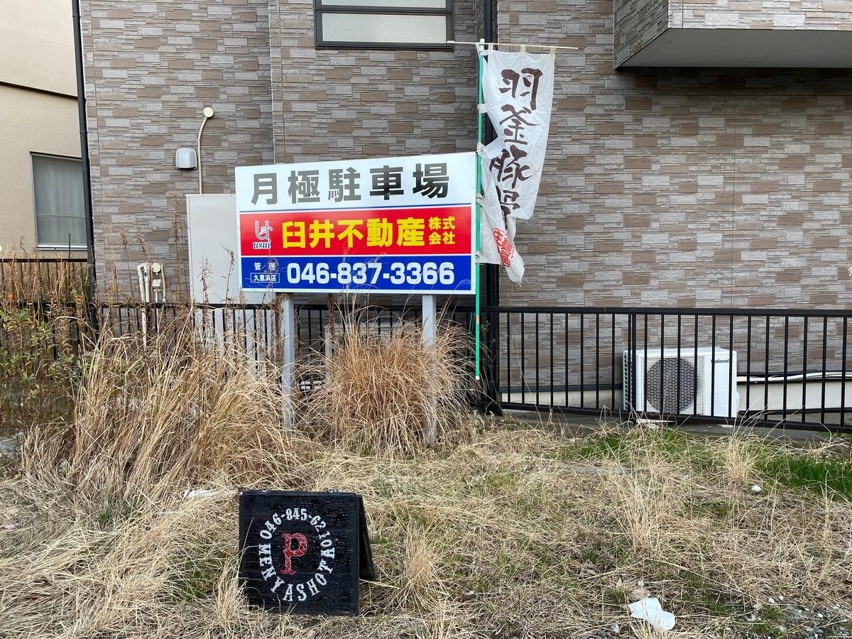 麺屋庄太津久井浜店 駐車場