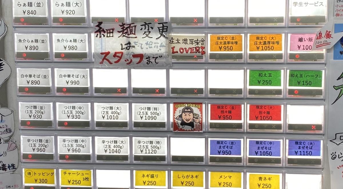 麺屋庄太津久井浜店 券売機