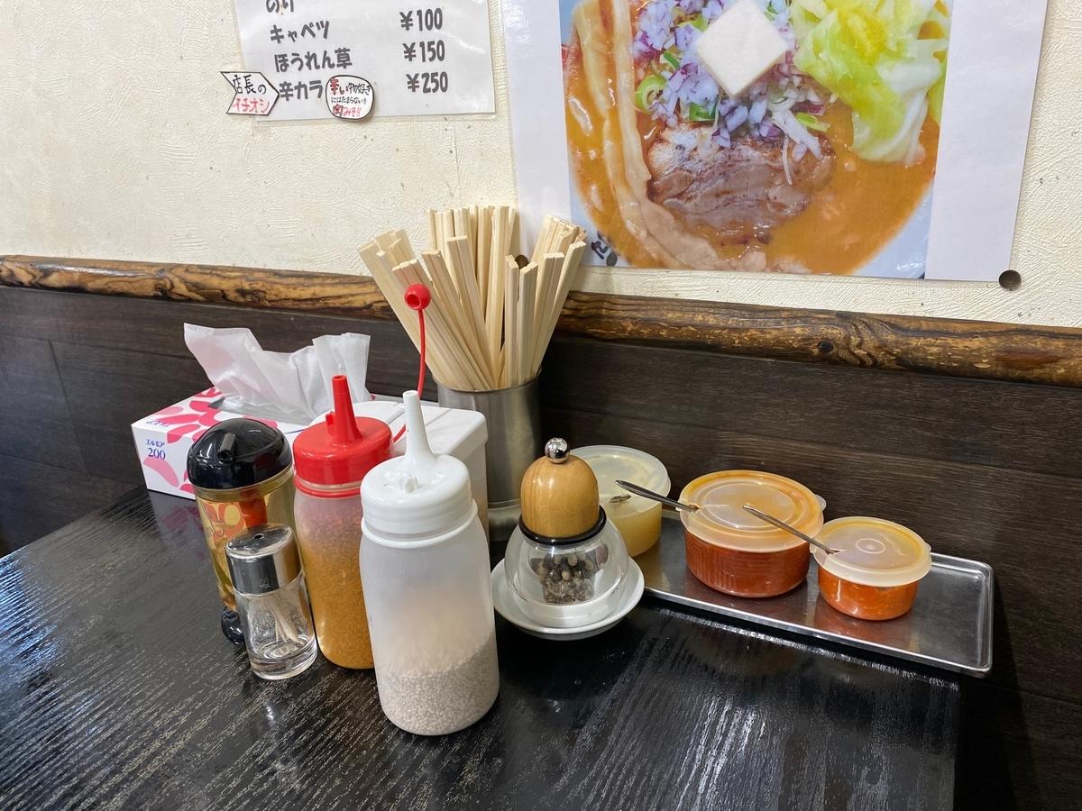 麺屋庄太津久井浜店 卓上